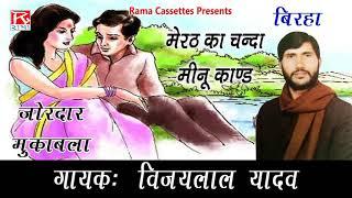 meerat ka chanda meenu kand Bhojpuri Purvanchali Birha Sung By Vijay Lal Yadav