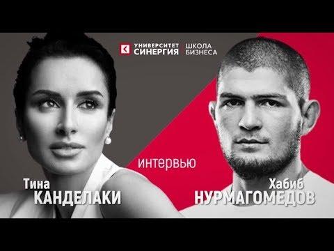 INTERVIEW OF TINA KANDELAKA AND HABIB NURMAGOMEDOV | Exclusive from Synergy