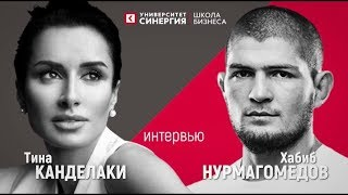 INTERVIEW OF TINA KANDELAKA AND HABIB NURMAGOMEDOV | Exclusive from Synergy