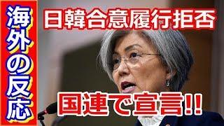 """【海外の反応】韓国外相による国連での""""日韓合意の履行拒否宣言""""に外国人から非難の声「韓国は子供じみた国だ」"""