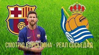 Барселона Реал Сосьедад Смотрю матч в прямом эфире
