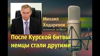 Михаил Ходарёнок - О Курской битве.