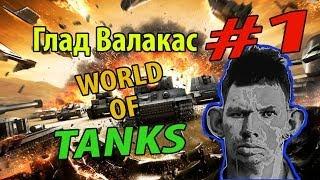 World OF Tanks - Я И МОЙ СТАЛЬНОЙ МАЛИШЬ АТАКУЕМ ВСЁ
