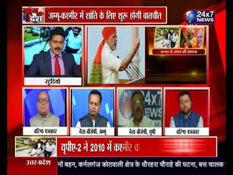 Dialogue on Kashmir _ New Interlocutor_part2_ baat desh ki