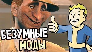 Fallout 4 Mods БЕЗУМНЫЕ МОДЫ СОБАКООБЕЗЬЯНА