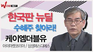 [꿈의 주식을 찾아라] 케이엠더블유/아이마켓코리아/삼성…