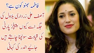 Who is Fatima Bhutto, What Exactly Asif Zardari is Planning? Find Out Inside Story in This Video