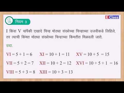 Standard 5 Maths Chapter 1 Maharashtra Board Marathi Medium