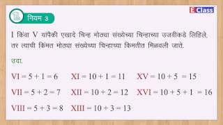 Standard 5, Maths chapter 1, Maharashtra Board - Marathi Medium