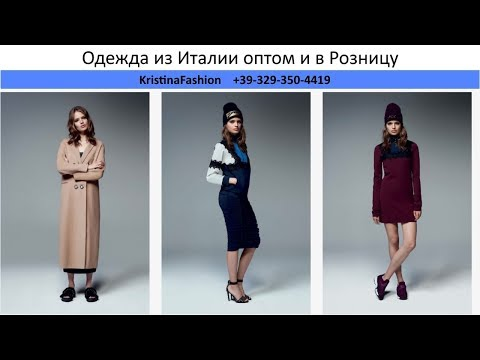 Одежда из Италии оптом и в розницу
