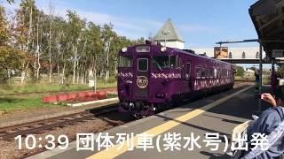 まさかの鉄道の日に紫水号が!?富良野線でgoに参加!?