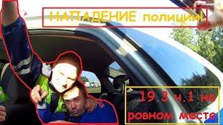 ДПС Москва ЮВАО ОБИДЕЛИСЬ и НАПАЛИ на водителя / ТРЕЙЛЕР