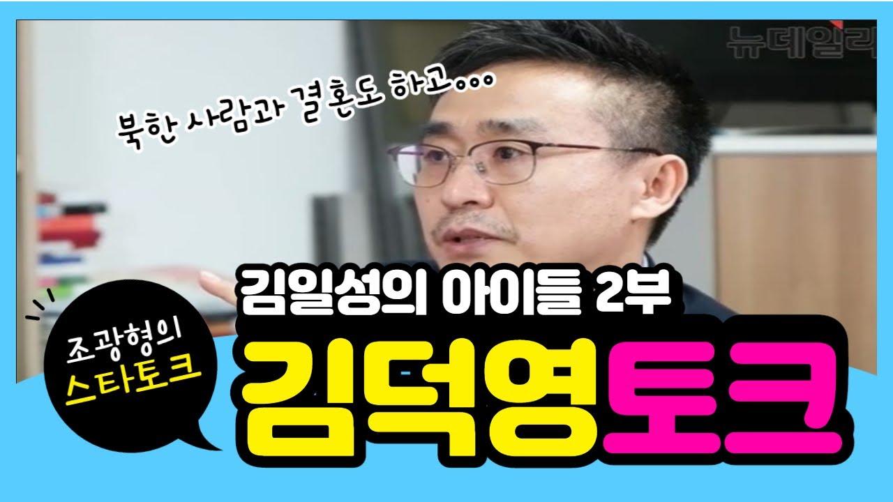 영화 '김일성의 아이들' 김덕영 감독 인터뷰 -2부- [뉴데일리TV]