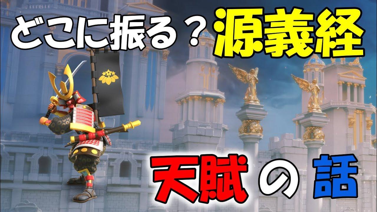 ライキン 源 義経