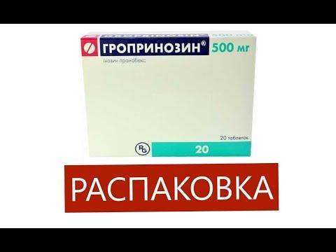 ГРОПРИНОЗИН - Лечение ОРВИ
