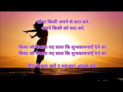 Happy New Year Shayari 2019 In Hindi | Naye Saal Ki Shayari सुरीली आवाज में | Music