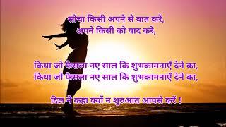 Happy New Year Shayari 2019 in Hindi   Naye Saal Ki Shayari सुरीली आवाज में   Music