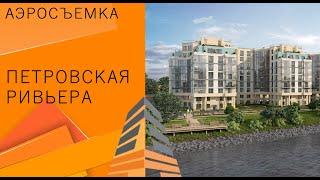 Обзор ЖК «Петровская ривьера» (Северный город, RBI). Новостройка на Петровском острове.