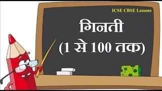 गिनती- 1 से 100 तक (हिन्दी में), Learn Counting in Hindi, Hindi ki Ginti