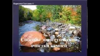 Светлана Каризова: Способы энергетической очистки и зарядки камней