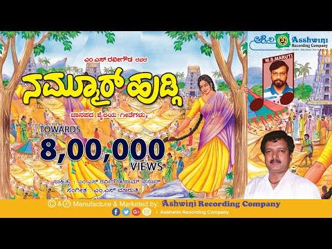 Nammura Hudugi | Janapada Songs | Kannada Folk Songs