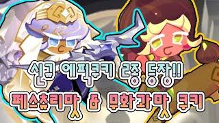 쿠키런 킹덤 페스츄리맛쿠키 & 무화과맛쿠키 등장…