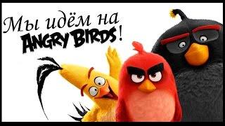 ANGRY BIRDS в кино - обзор мультфильма / семейный поход в кино - Сердитые птички!))