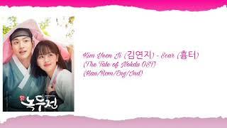 Lirik dan terjemahan Kim Yeon Ji (김연지) - Scar (흉터) (The Tale of Nokdu OST)Han/Rom/Eng/Ind