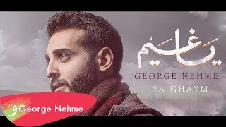 George Nehme - Ya Ghaym [Official Lyric Video] (2017) / جورج نعمة - يا غيم