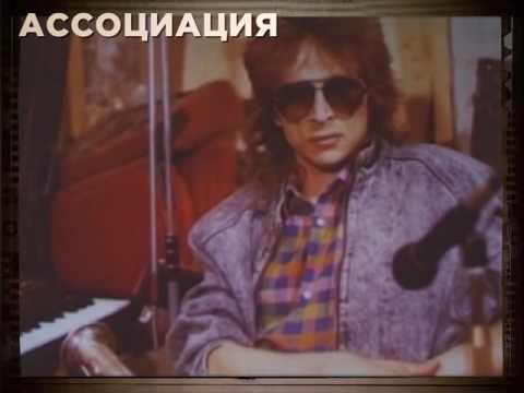 «Ассоциация». Ролик к 30-летию Свердловского рок-клуба