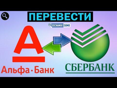 Как перевести с карты Альфа банка на карту Сбербанк 2020 (Перевод и обмен через ExchangeSumo)