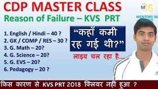 KVS 2018 - Reason Of Failure | KVS 2019-20 MasterClass M36 | KVS T20