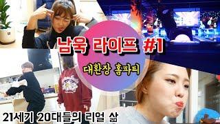(남욱라이프 #1) 20대 크리에이터들의 리얼 삶: 홈파티 + 볼링 + 골프 + 지x - [김남욱]