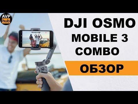 Обзор Dji OSMO Mobile 3 Combo и опыт эксплуатации / НЕ ПОКУПАЙ пока не посмотришь это видео