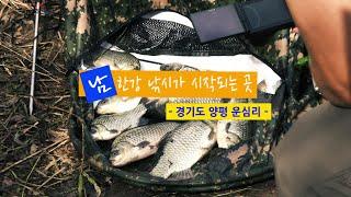 [자연지] 122.남한강 낚시가 시작되는 곳 - 경기도…