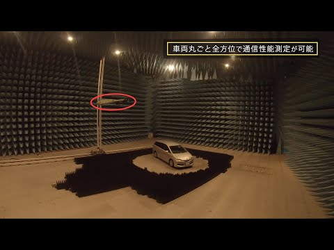 Large Anechoic Chamber - To Achieve Autonomous Driving And Connected Cars In The 5G World