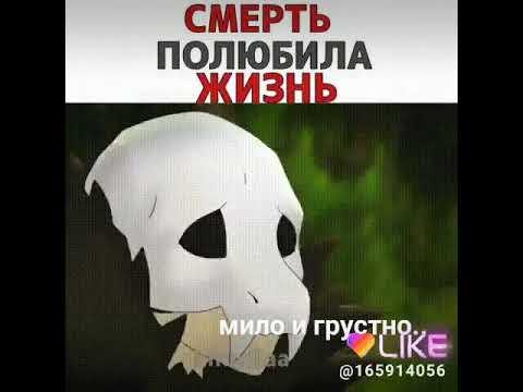 Смерть полюбила жизнь.