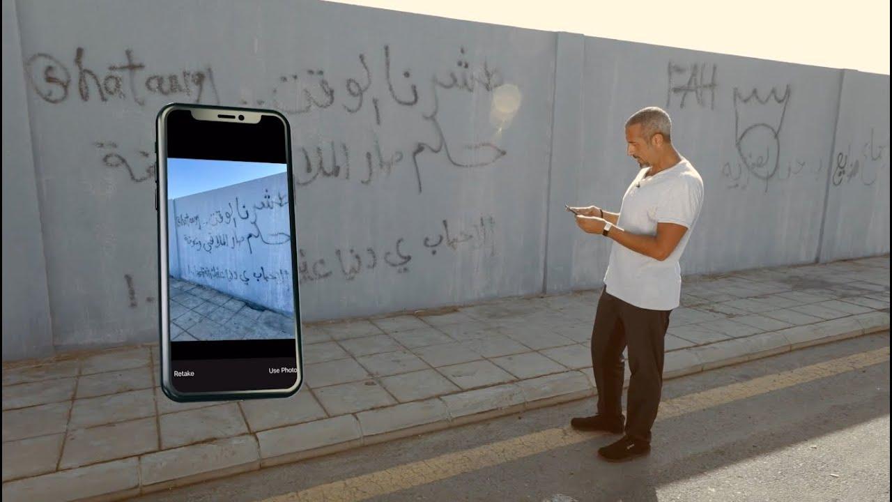 برنامج احمد الشقيري 2021 سين الحلقه السادسه عشر 16 التشوه البصري
