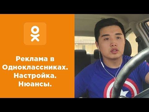 Как запустить рекламу в Одноклассниках с помощью MyTarget