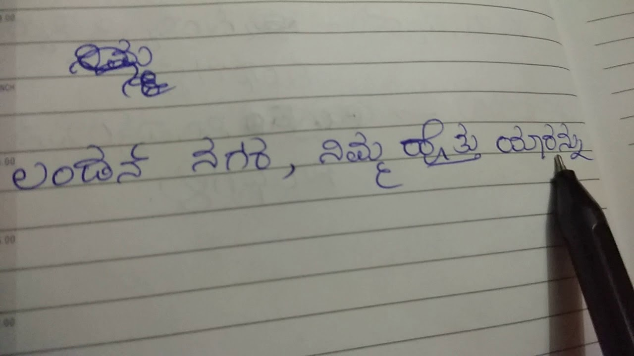 SSLC KANNADA VERY VERY IMPORTANT NOTES 2018 - YouTube