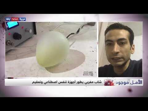 الأمل موجود | شاب مغربي يطور أجهزة تنفس اصطناعي وتعقيم  - نشر قبل 30 دقيقة