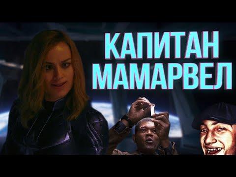 КАПИТАН МАМАРВЕЛ [RYTP]