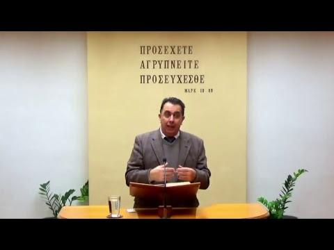 13.02.2019 -  Α΄ Πετρου Κεφ 1 - Τάσος Ορφανουδάκης