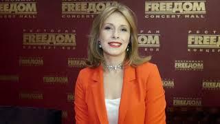 Елена Кравец приглашает вместе встретить Новый Год во Freedom Event Hall!(, 2017-12-07T04:20:28.000Z)