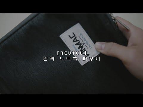 [1 MIN REVIEW] 킨맥 노트북 파우치 리뷰_13.3인치 노트북 파우치 (feat. 11번가 꾸루)