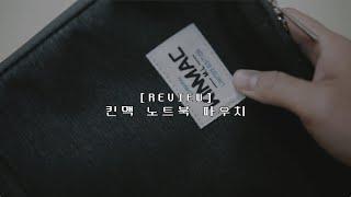 [1 MIN REVIEW] 킨맥 노트북 파우치 리뷰_1…