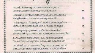 Lalitha Sahasranamam Part 01 Video 01Malayalam
