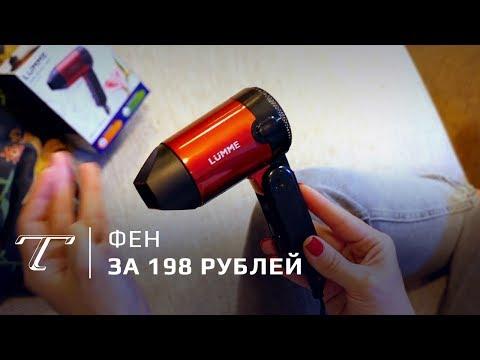 Обзор | Самый дешевый фен в России