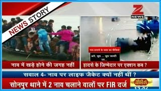 Bihar Boat Accident: Inquiry Begins After 24 Drown In Ganga Near Patna