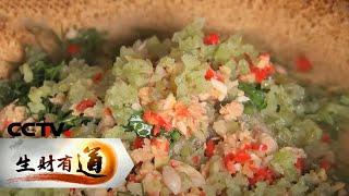 《生财有道》 20200615 匠心创财富——云南芒市:巧手做酸茶 美味橄榄撒| CCTV财经